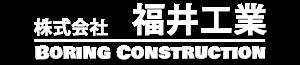 株式会社 福井工業